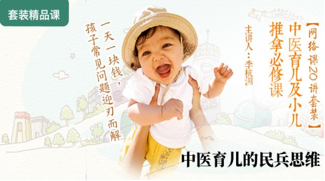 中医育儿与小儿推拿必修课第01讲-中医育儿的民兵思维