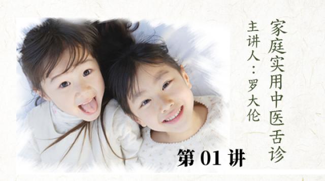 家庭实用中医舌诊第01讲