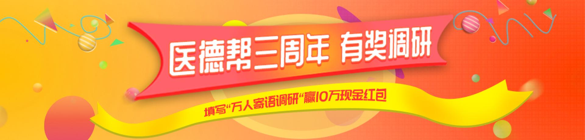 万人寄语 活动首页banner图